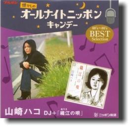 織江の唄「山崎ハコ」の歌詞&動画視聴 - 歌ネット